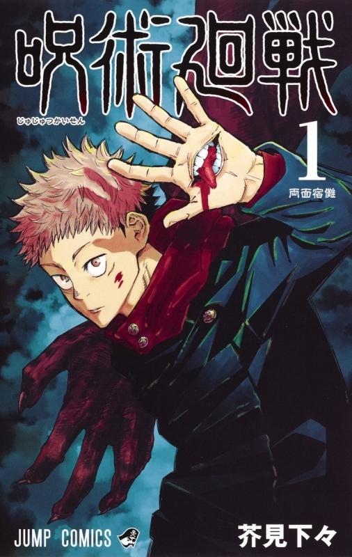 人気漫画「呪術廻戦」シリーズ累計1000万部を突破!アニメも好評放送中のダークファンタジー・バトル漫画