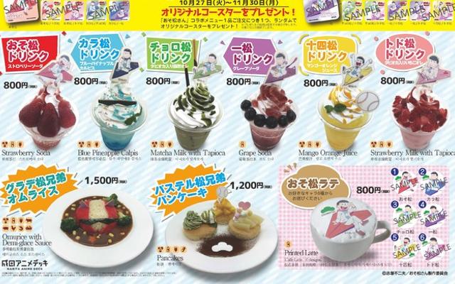 『おそ松さん』ポップアップイベントが成田アニメデッキで開催!限定ノベルティが登場するスタンプラリーも実施