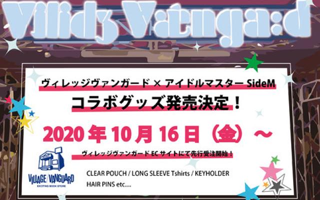 『SideM』x「ヴィレヴァン」コラボグッズが販売決定!クリアポーチ、ユニット別ロンT、応援うちわ風アクキーなどが登場