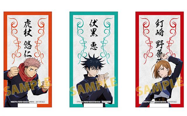 TVアニメ『呪術廻戦』虎杖・伏黒・釘崎・五条らのお札風カードが貰えるフェア「アニメイト」で開催決定!