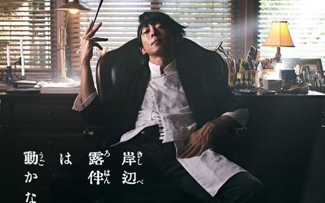 『岸辺露伴は動かない』高橋一生さん主演で実写ドラマ化!富豪村・くしゃがら・D.N.Aを3夜連続で放送