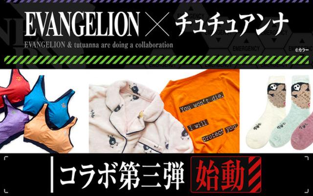 『エヴァンゲリオン』x「チュチュアンナ」コラボ第3弾始動!ゆるしとが可愛いもこもこ素材のルームウェア&ソックスなど