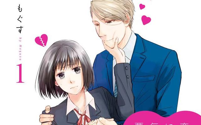 エリートリーマン x オタク女子高生の歳の差ラブコメ「恋と呼ぶには気持ち悪い」TVアニメ化決定!