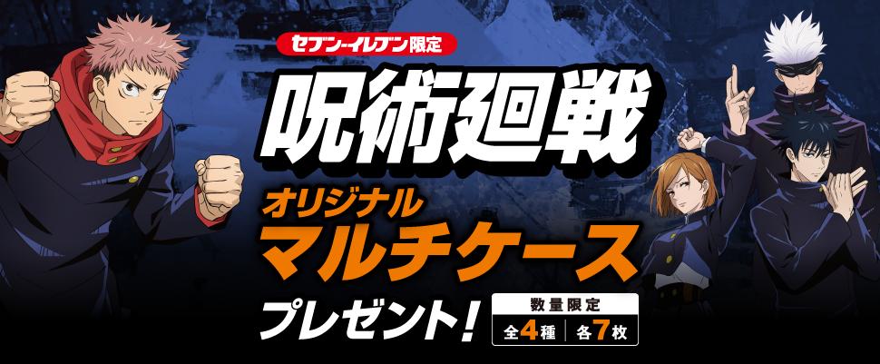 『呪術廻戦』オリジナルマルチケースが貰えるキャンペーンがセブンで開催!絵柄は虎杖、伏黒、野薔薇、五条の全4種