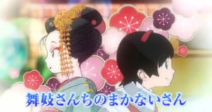 TVアニメ「舞妓さんちのまかないさん」
