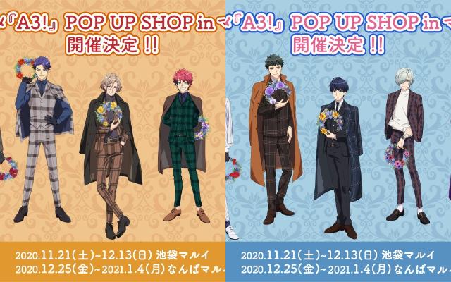 アニメ「A3!」ポップアップショップ開催決定!スーツ姿の秋組・冬組が新たに描き下ろされたビジュアル公開