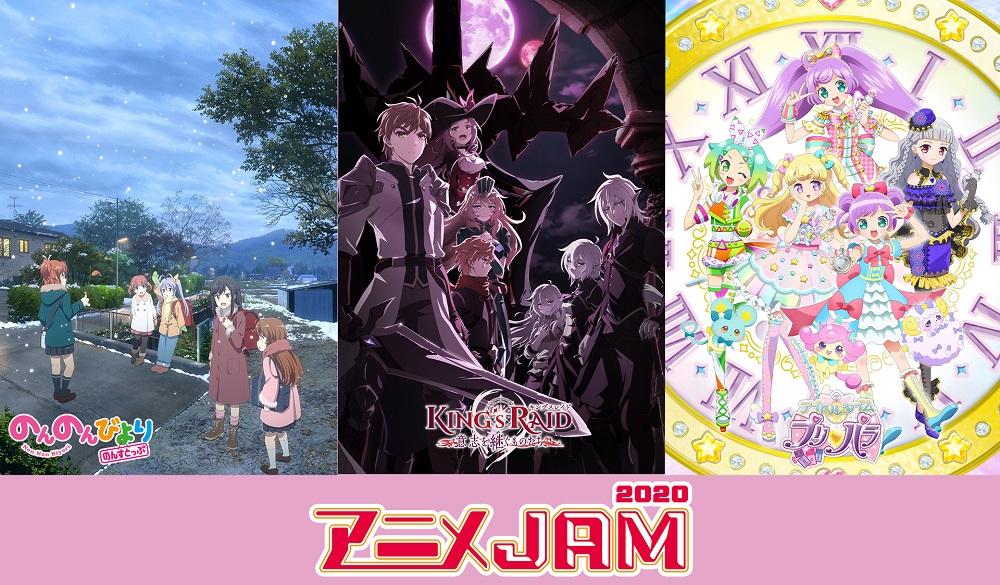 「アニメJAM2020」今年は配信で実施!14名のキャストと8組のアーティストの豪華出演者発表
