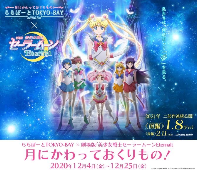 「美少女戦士セーラームーン」×「ららぽーとTOKYO-BAY」コラボイベント開催!巨大ツリーや月型球体フォトジェニックバルーンが登場