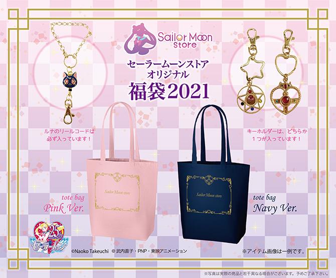 「美少女戦士セーラームーン」数量限定「セーラームーンストアオリジナル 福袋2021」発売決定!可愛いグッズが盛りだくさんの2種展開