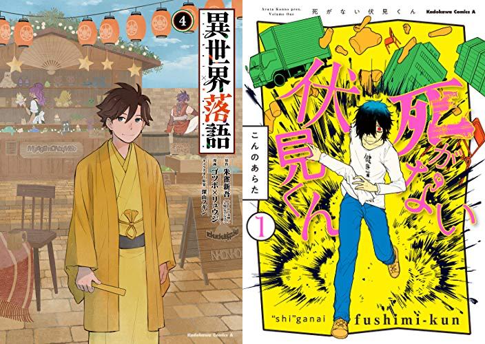 【11月10日】本日発売のコミック一覧