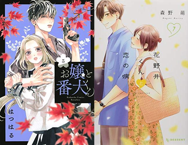 【2020年11月13日】本日発売の新刊一覧【漫画・コミックス】