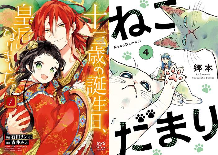 【2020年11月16日】本日発売の新刊一覧【漫画・コミックス】