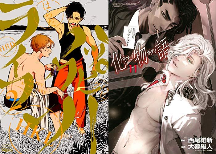 【2020年11月17日】本日発売の新刊一覧【漫画・コミックス】