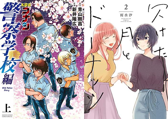【2020年11月18日】本日発売の新刊一覧【漫画・コミックス】