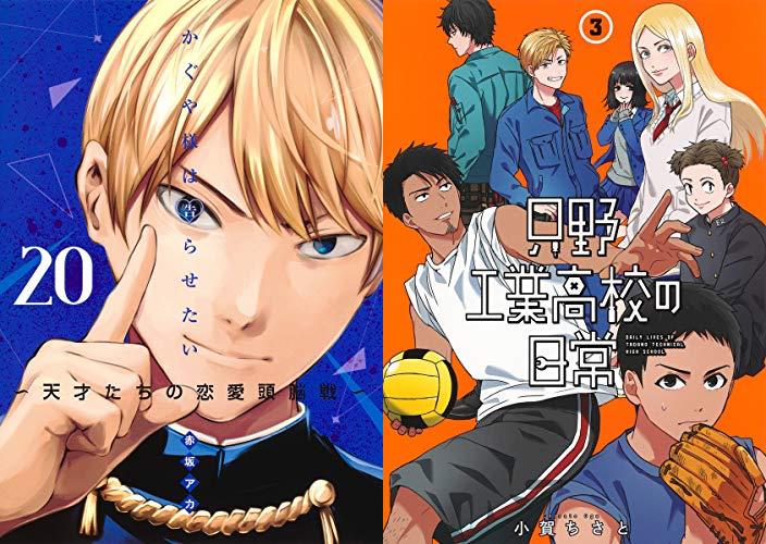 【2020年11月19日】本日発売の新刊一覧【漫画・コミックス】