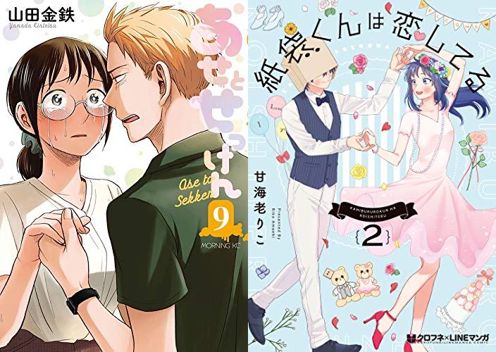 【2020年11月20日】本日発売の新刊一覧【漫画・コミックス】