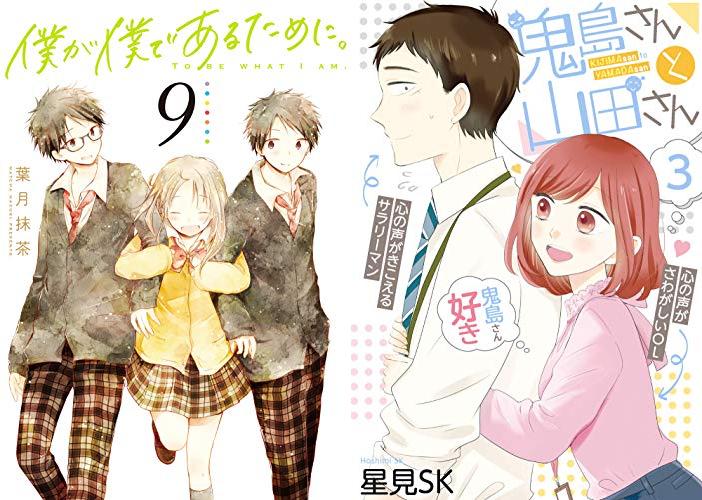 【2020年11月21日】本日発売の新刊一覧【漫画・コミックス】