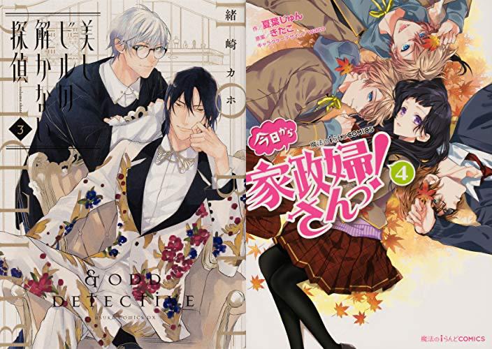 【2020年11月24日】本日発売の新刊一覧【漫画・コミックス】
