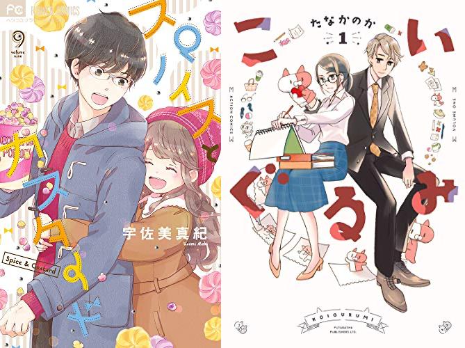 【2020年11月26日】本日発売の新刊一覧【漫画・コミックス】