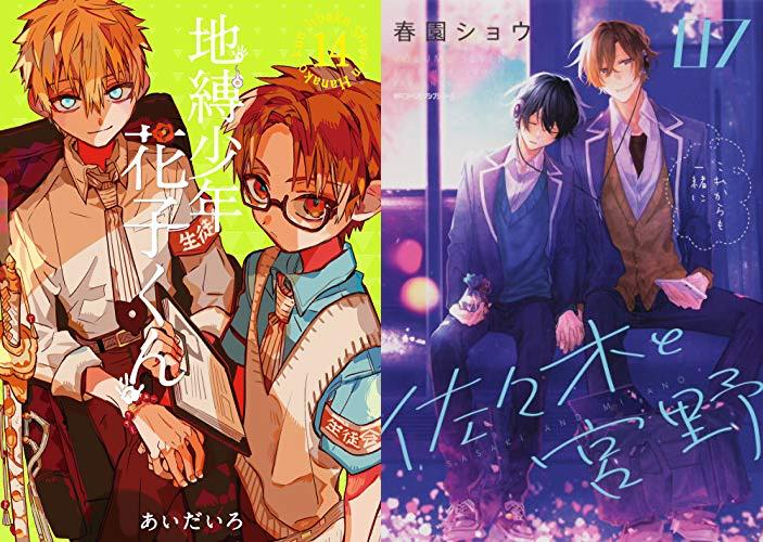 【2020年11月27日】本日発売の新刊一覧【漫画・コミックス】