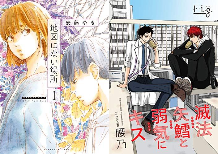 【2020年11月30日】本日発売の新刊一覧【漫画・コミックス】