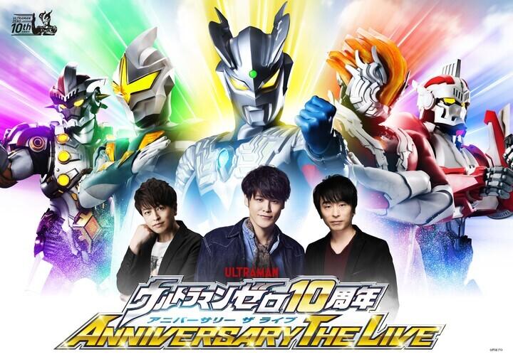 「ウルトラマンゼロ 10周年 ANNIVERSARY THE LIVE」開催決定!宮野真守さん・関智一さん・緑川光さんも出演
