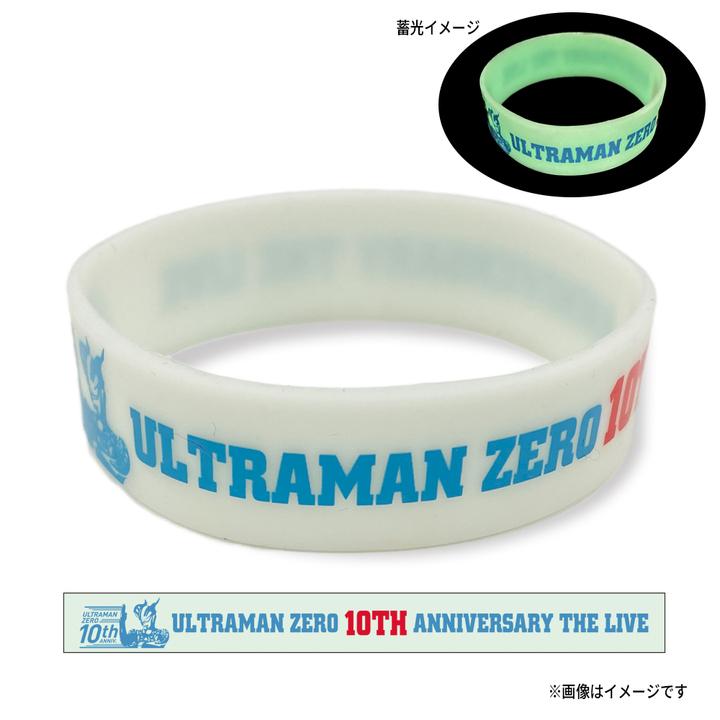「ウルトラマンゼロ10周年 ANNIVERSARY THE LIVE」シリコンバンド 限定蓄光カラーver.
