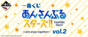 一番くじ あんさんぶるスターズ!!~Let's enjoy together! vol.2~ ロゴ