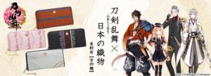 「刀剣乱舞-ONLINE-」×日本の織物長財布