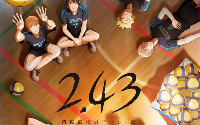冬アニメ「2.43清陰高校男子バレー部」本PV公開!石川界人さん・天﨑滉平さん演じる新キャラも