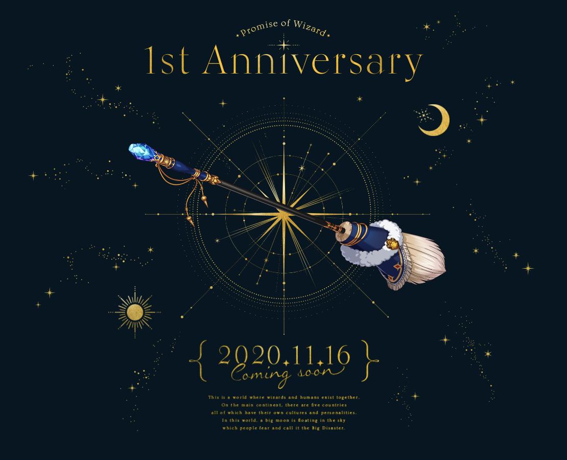 「魔法使いの約束」1周年特設ティザーサイトが公開!21人の魔法使いに会える魔法舎ツアーも開始