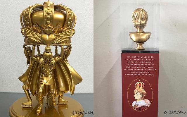 「キンプリ」世界に1つずつしかない金のオバレ像&金のヒロ様像が抽選でプレゼント決定!エリートの皆様「!!?」