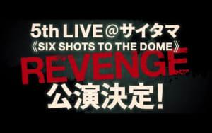 「ヒプノシスマイク」5thライブリベンジ公演(タイトル未定)