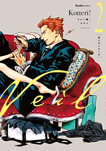 Veil(2)凪いだノワール