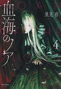 血海のノア (4)