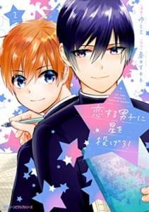 恋する男子に星を投げろ! (2)