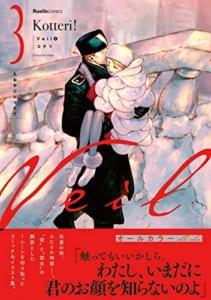 Veil(3)たおやぐビェルイ