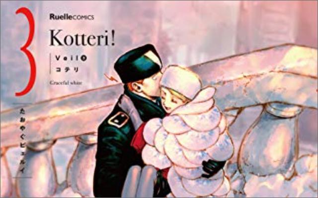 満点レビュー続出!美しいイラストと漫画で描くお洒落でロマンチックな「Veil」最新刊発売決定