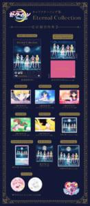 劇場版「美少女戦士セーラームーンEternal」キャラクターソング集 Eternal Collection 法人別特典