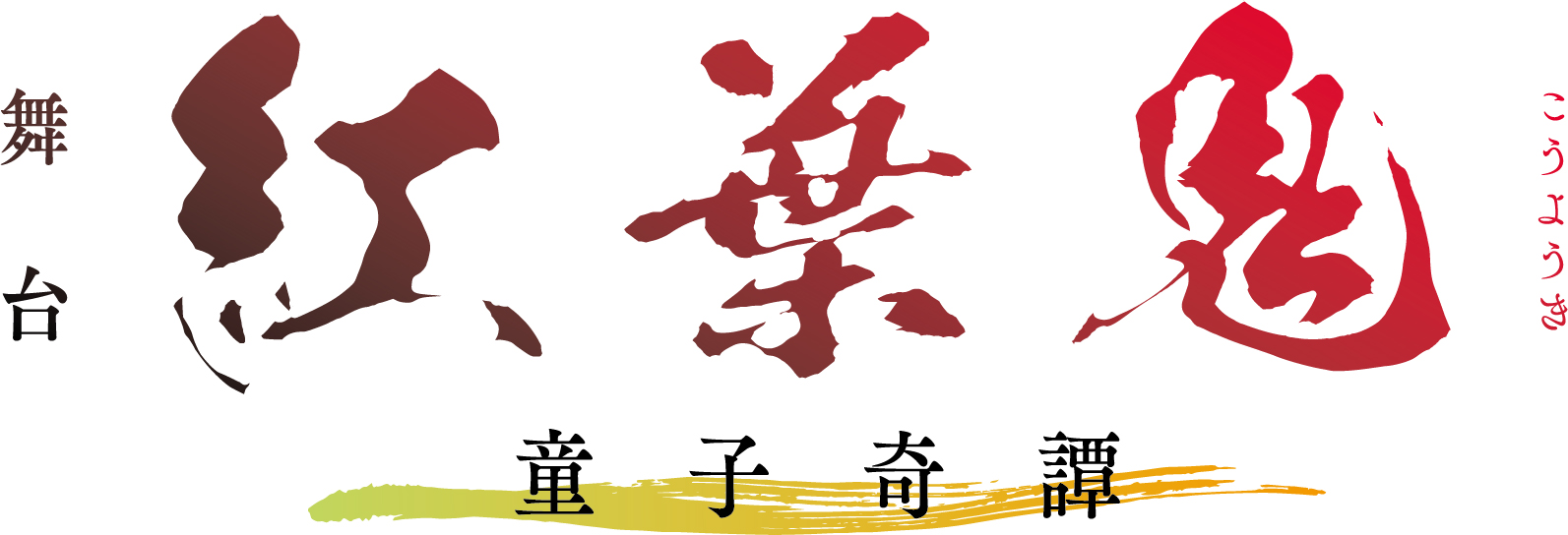 舞台「紅葉鬼」〜童子奇譚〜ロゴ