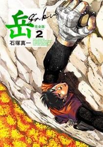 岳 完全版 (第2集)