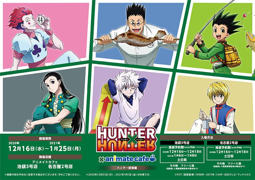 「HUNTER×HUNTER」コラボカフェ開催決定!ハンター試験最中の描き下ろしなど全3種のカフェ限定イラスト公開