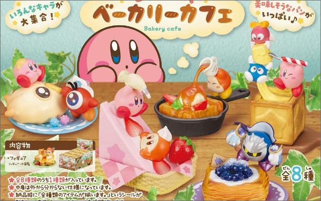 「星のカービィ」カービィたちと美味しそうなパンの組み合わせがかわいいプチフィギュアが登場!