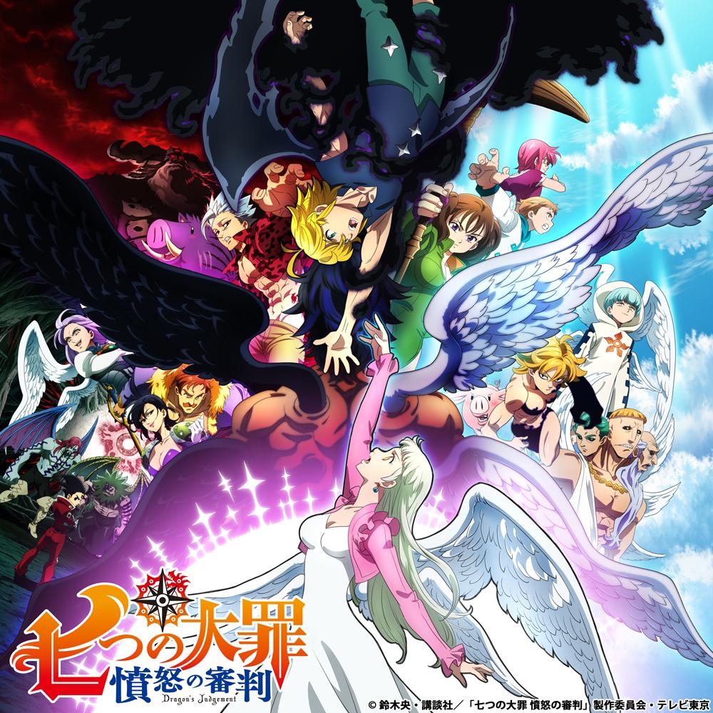 TVアニメ「七つの大罪 憤怒の審判」キービジュ&PV公開!物語のクライマックスを予感させる映像に注目