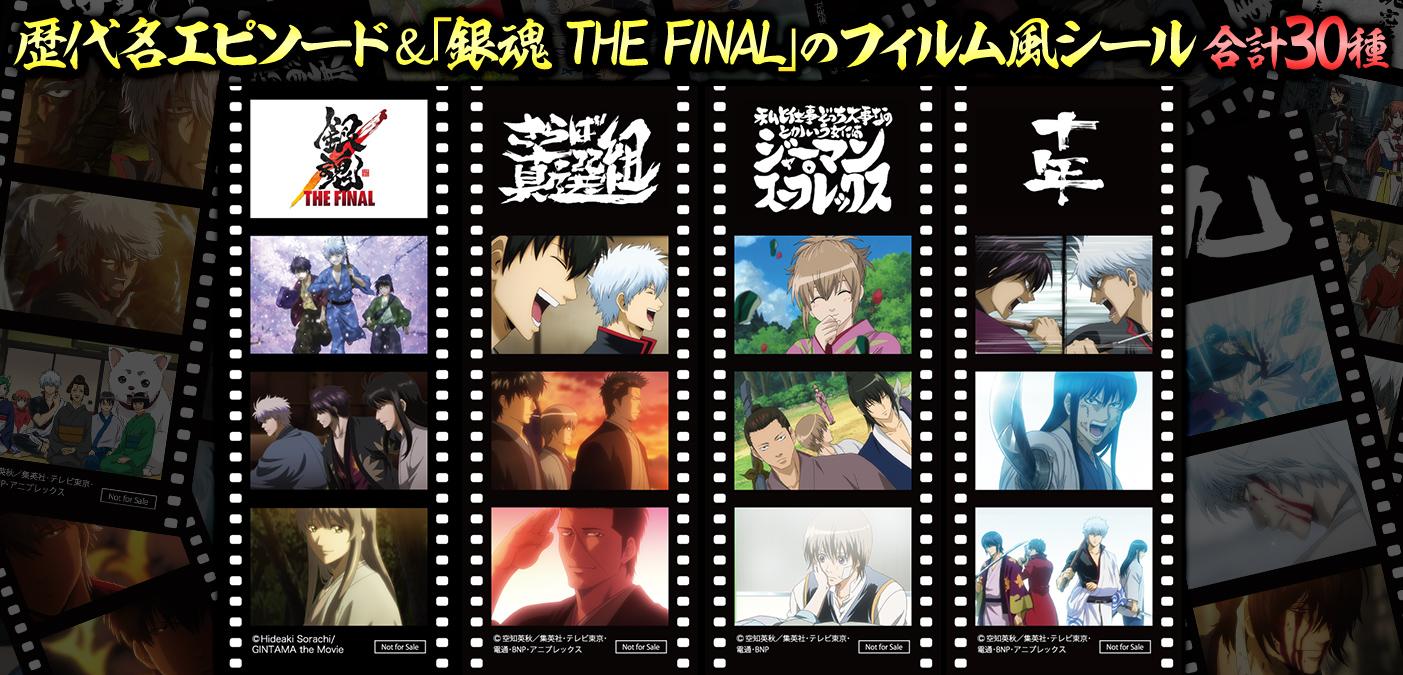 「銀魂 THE FINAL」フィルム風シール