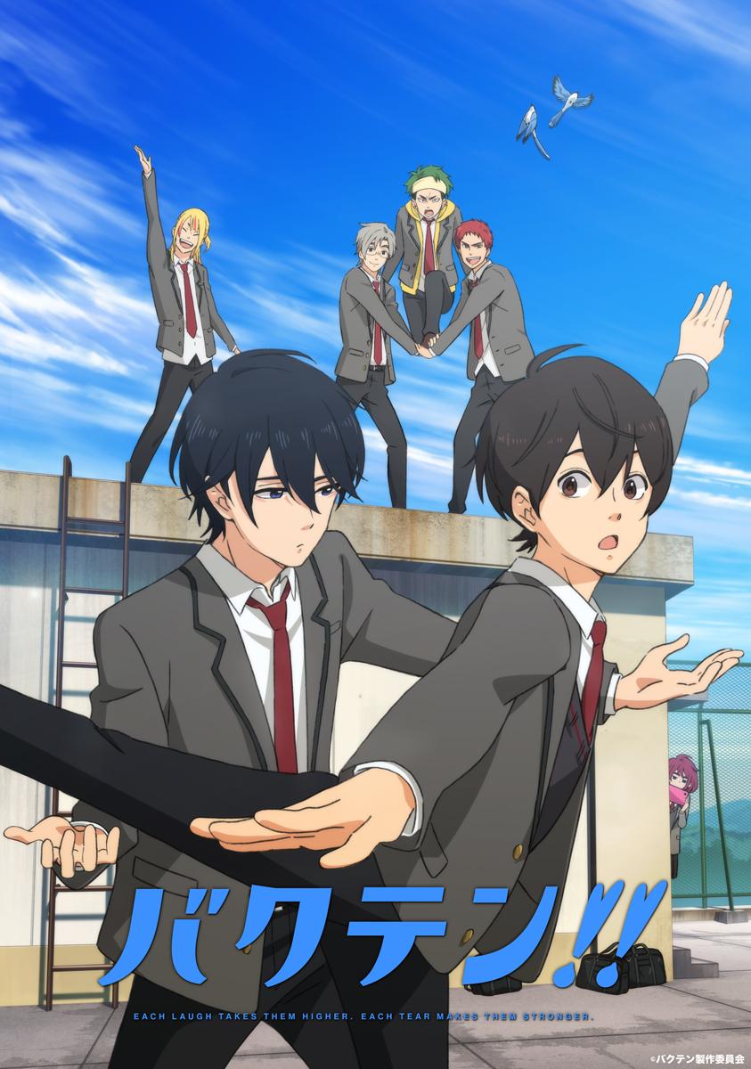ノイタミナ「バクテン!!」小野大輔さん、神谷浩史さんらが出演決定!高校生男子新体操部の青春を描くオリジナルアニメ