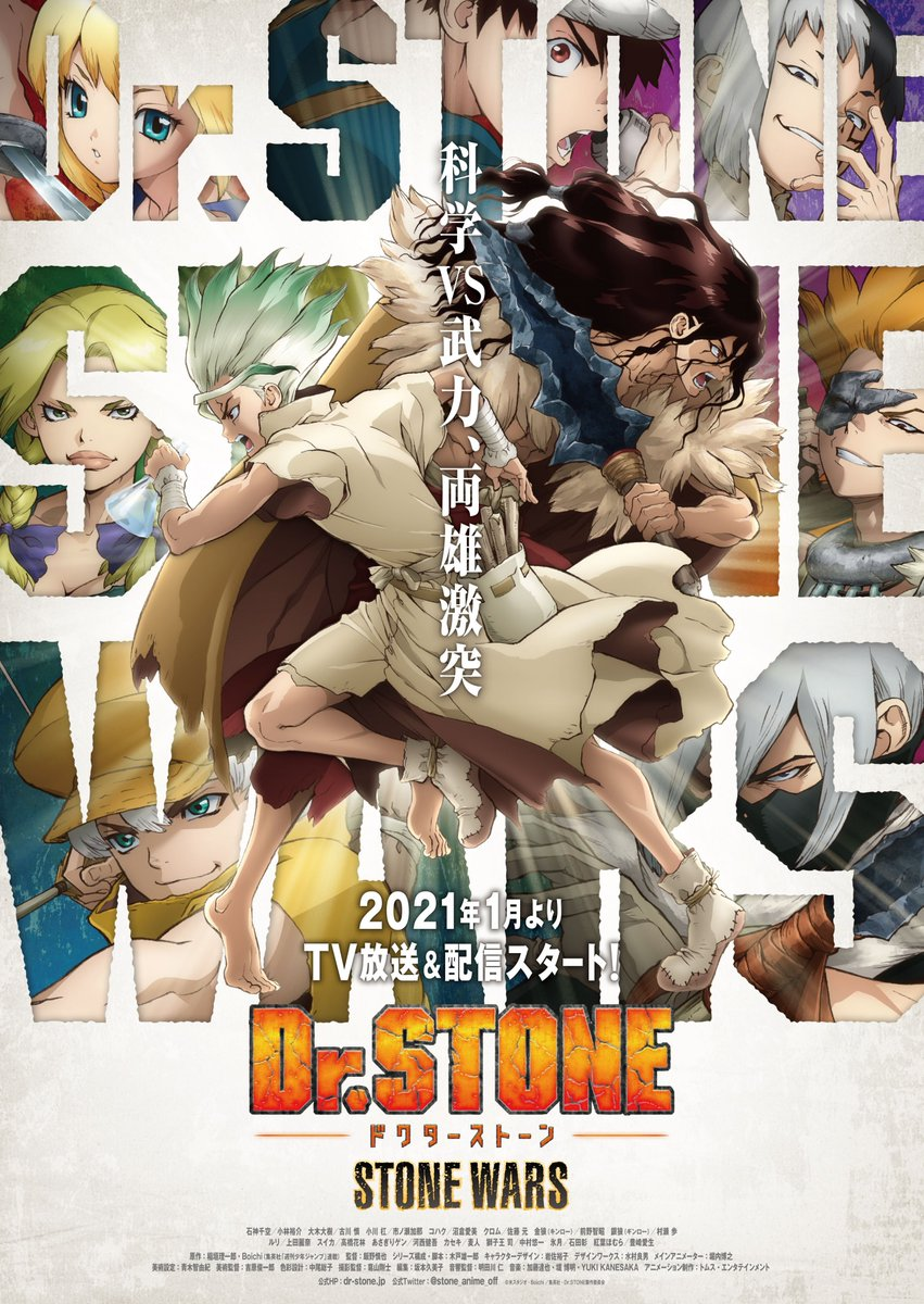 TVアニメ「Dr.STONE」第2期キービジュアル