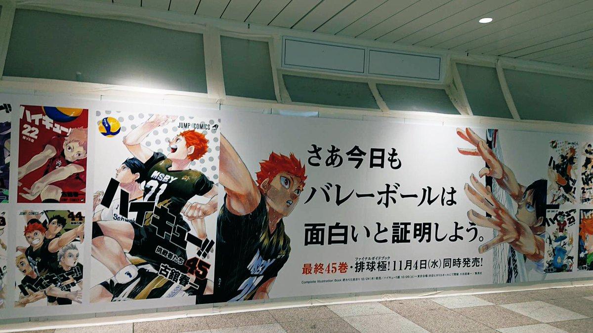"""「ハイキュー!!」巨大広告が新宿駅にて掲示中!""""さあ今日もバレーボールは面白いと証明しよう。"""""""