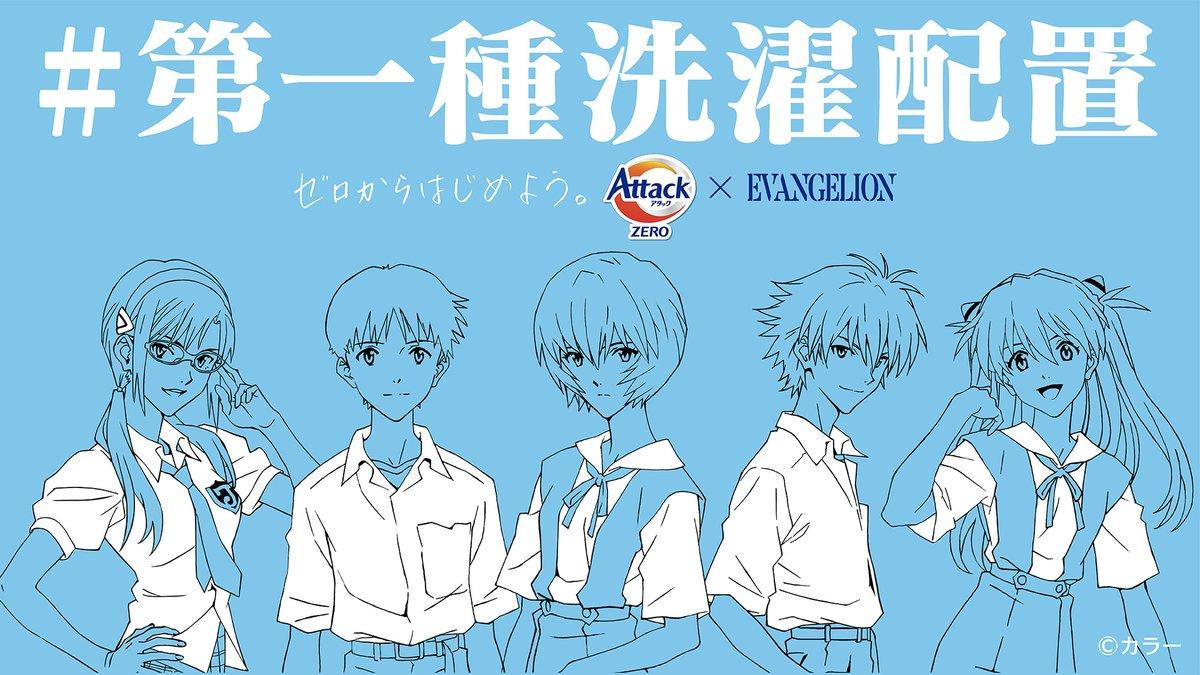 「エヴァ」×「アタックZERO」コラボ限定ボトルが発売!緒方恵美さんがナレーションを務める限定ムービーも公開中