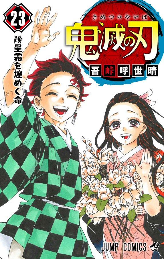 「鬼滅の刃」最終第23巻の表紙が解禁!温かな笑顔を浮かべる炭治郎&禰豆子に胸が締め付けられる!